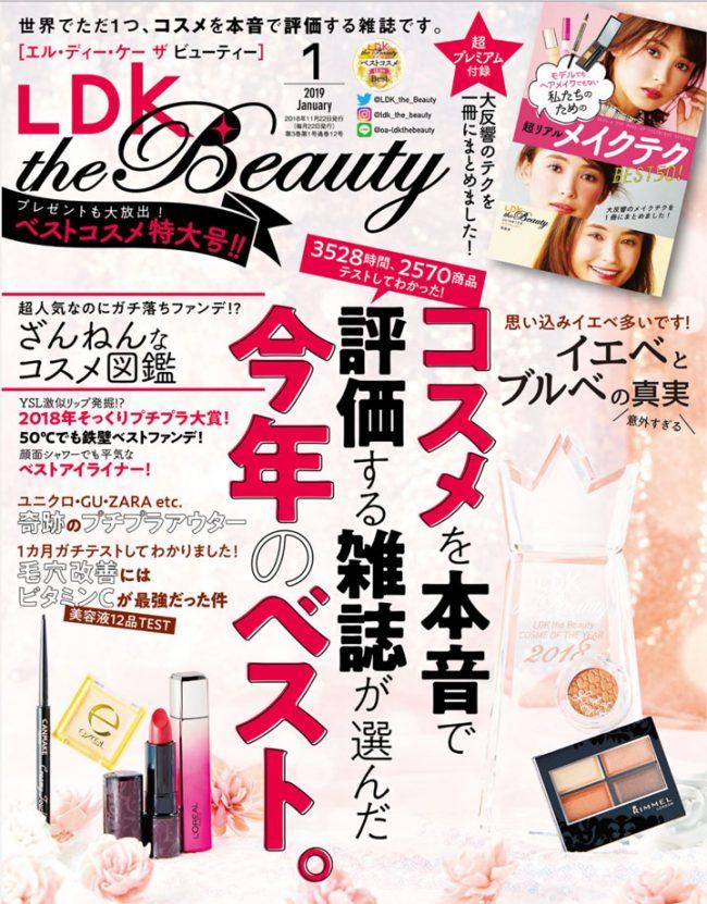 『LDK the Beauty(エル・ディー・ケー・ザ・ビューティー)』1月号に、クレイウォッシュが掲載されました