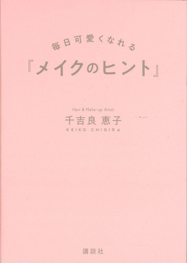 千吉良恵子さん著作本『メイクのヒント』に、ヌーディーヴェールが掲載されました