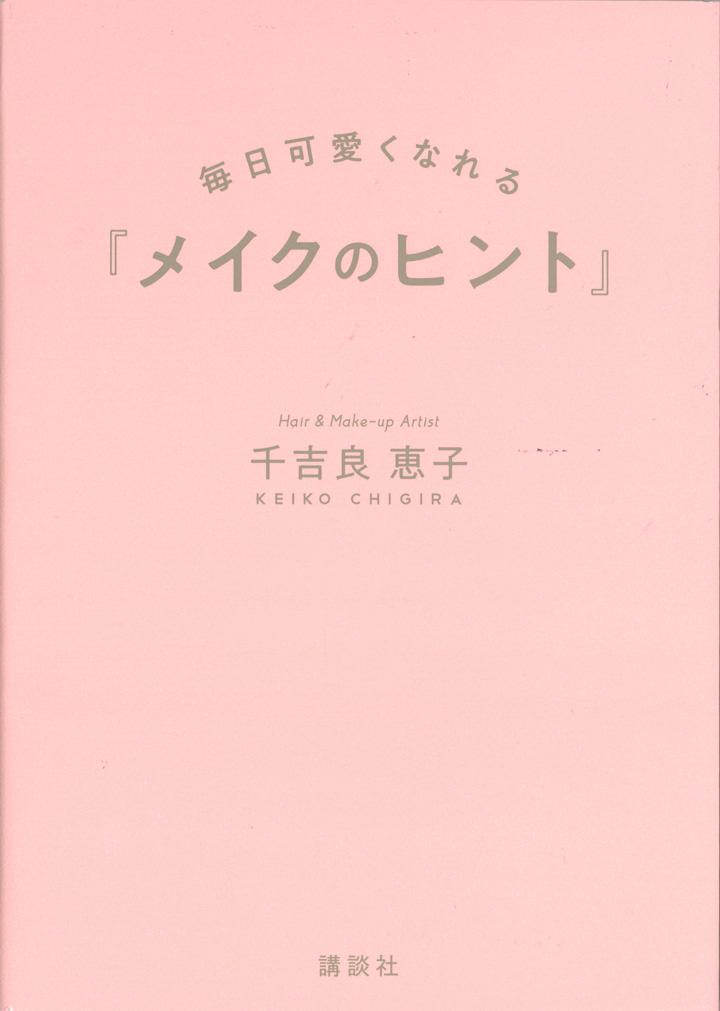 千吉良恵子さん-メイクのヒント1