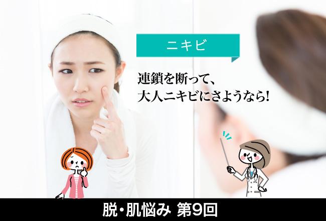 脱・肌悩みシリーズ(9)ニキビ「 連鎖を断って︎、大人ニキビにさようなら!」