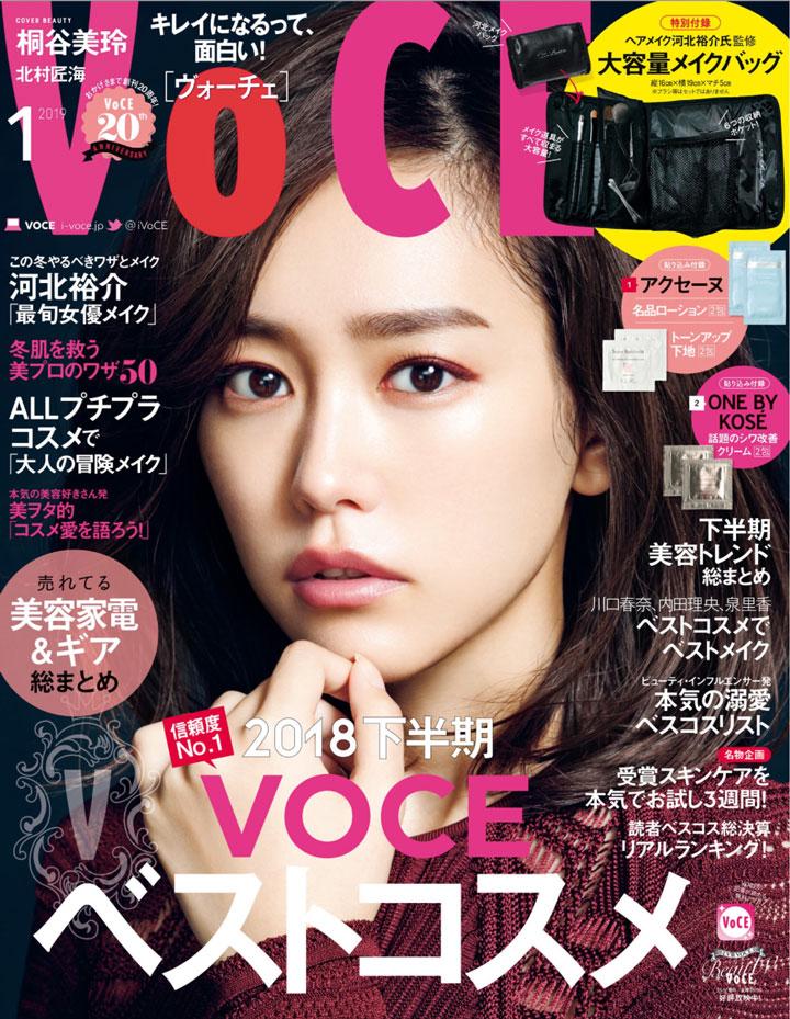 『VoCE(ヴォーチェ)』1月号に、QuSomeローションが掲載されました