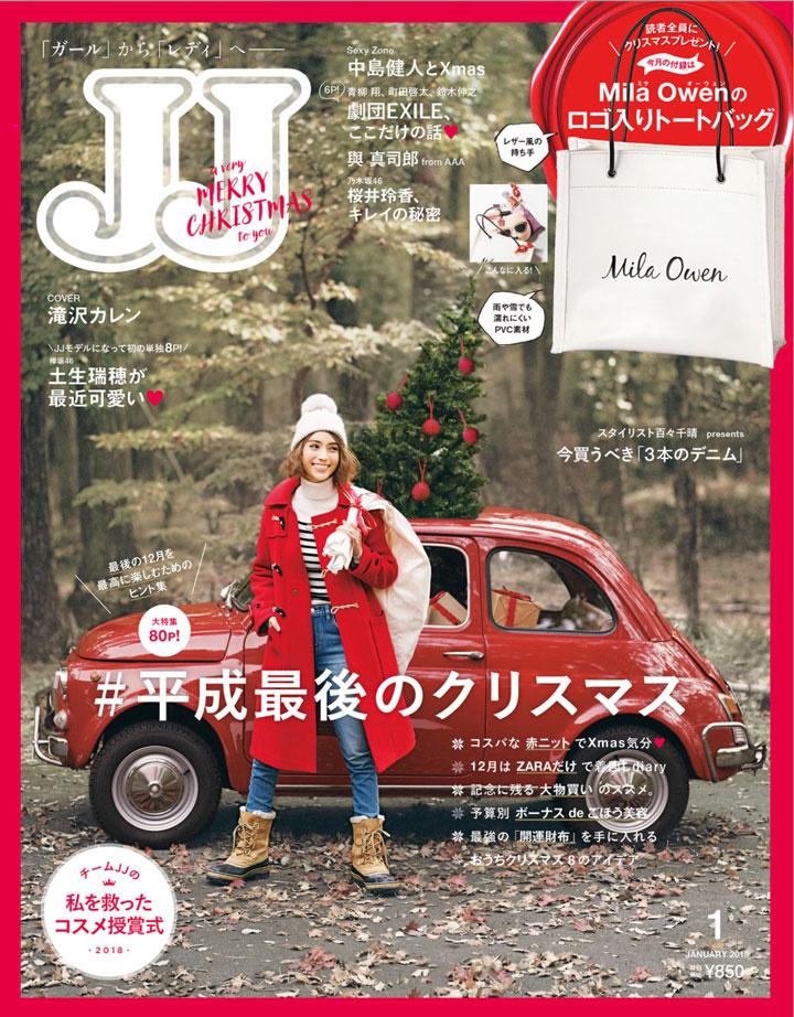 『JJ(ジェイジェイ)』1月号に、QuSomeナノオフ クレンジングが掲載されました