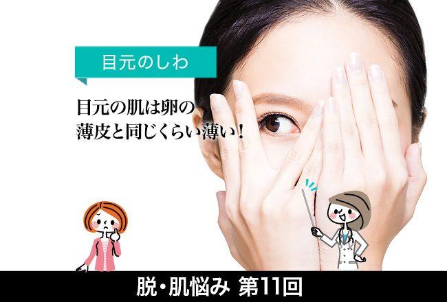 脱・肌悩みシリーズ(11) 目元のしわ「目元の肌は卵の薄皮と同じくらい薄い!」