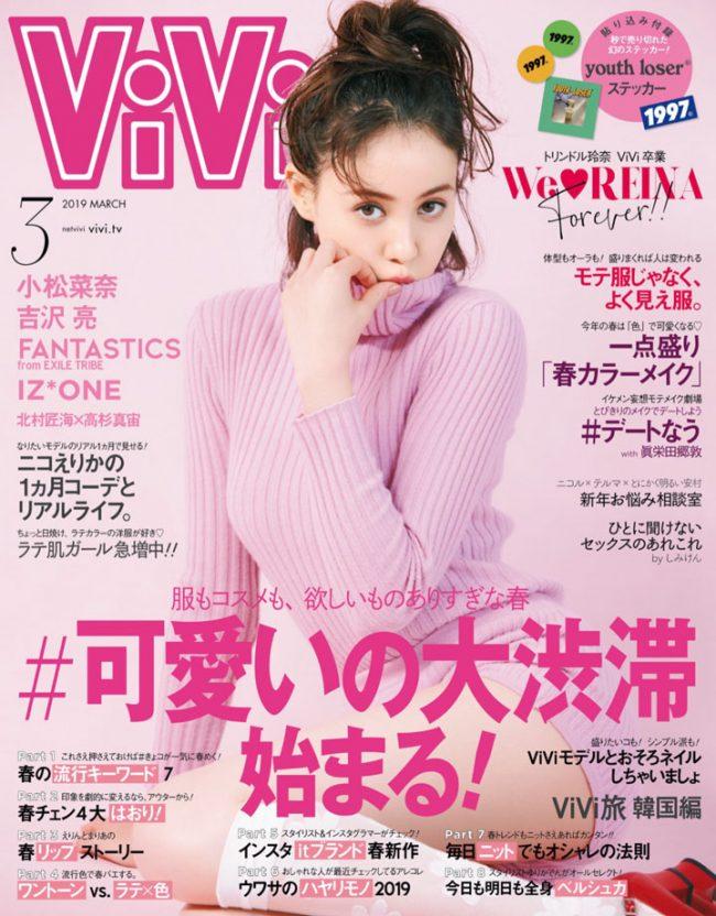 『ViVi(ヴィヴィ)』3月号に、Cセラムが掲載されました