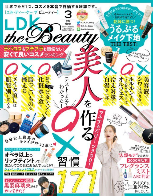 『LDK the Beauty(エル・ディー・ケー・ザ・ビューティー)』3月号に、クレイウォッシュが掲載されました