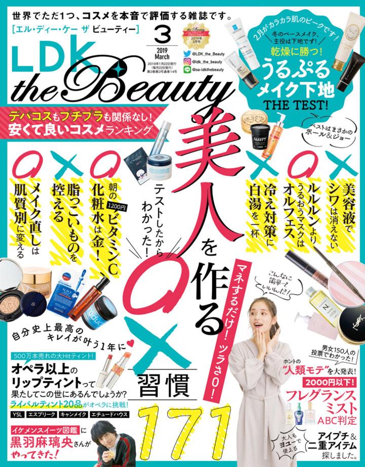 『LDK the Beauty(エル・ディー・ケー・ザ・ビューティー)』3月号