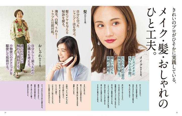 『クロワッサン(croissant)』2月25日発売号