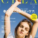 『CREA(クレア)』4月号