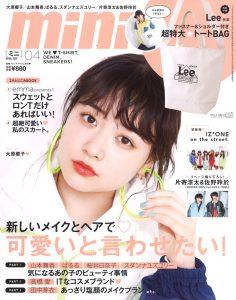 『mini(ミニ)』4月号に、クレイローション が掲載されました