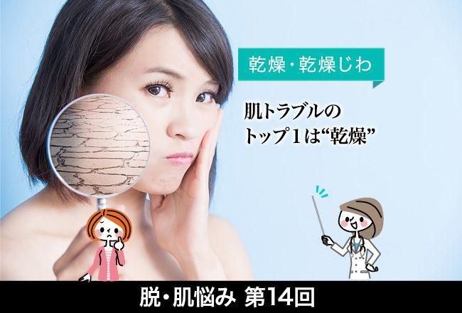 """脱・肌悩みシリーズ(14)乾燥・乾燥じわ「肌トラブルのトップ1は""""乾燥""""」"""