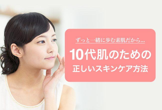 10代肌のための正しいスキンケア方法