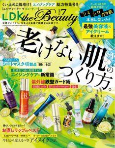 『LDK the Beauty(エル・ディー・ケー・ザ・ビューティー)』7月号に、Cセラムが掲載されました