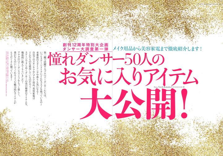 『Bellydance Japan(ベリーダンス・ジャパン)』vol.48に、クレイウォッシュ が掲載されました