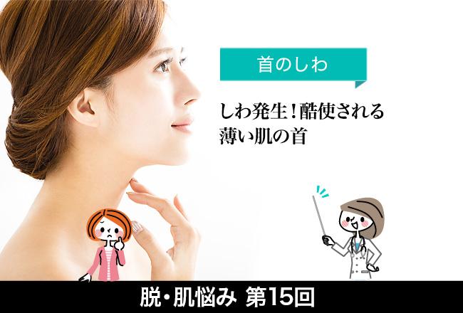 脱・肌悩みシリーズ(15)首のしわ「しわ発生!酷使される薄い肌の首」
