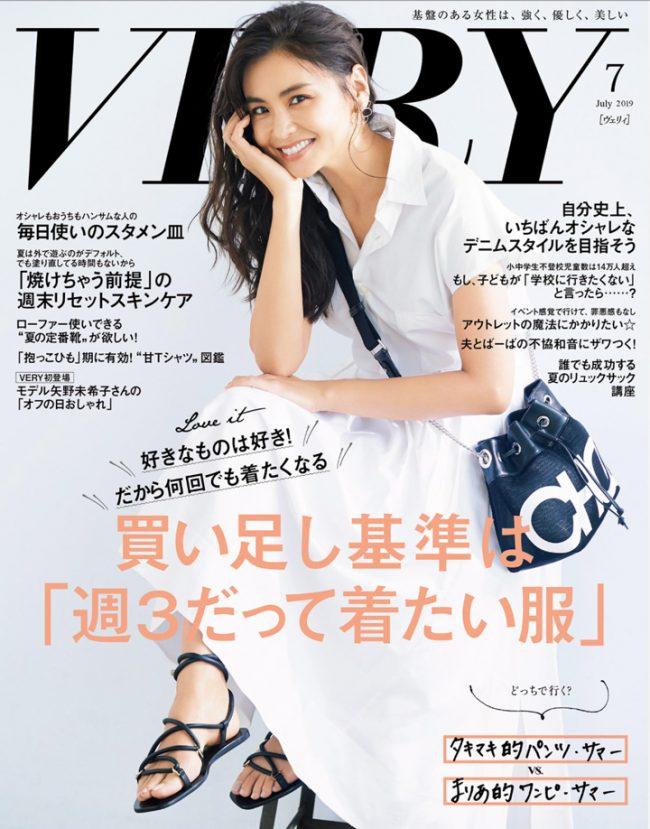 『VERY(ヴェリィ)』7月号に、Cセラムとクレイウォッシュ が掲載されました