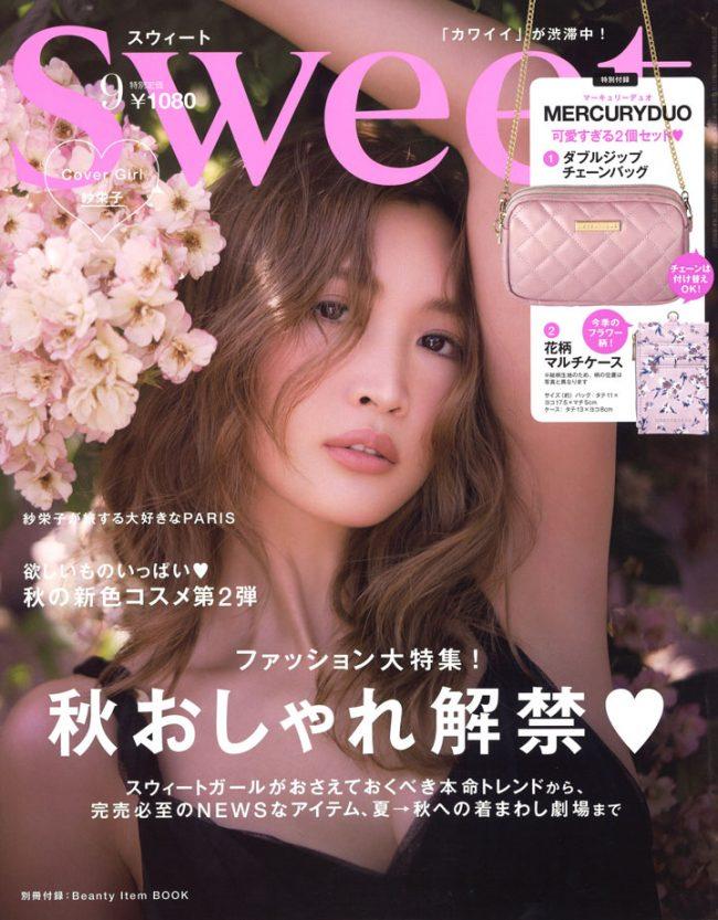 『Sweet(スウィート)』9月号に、Cセラムが掲載されました