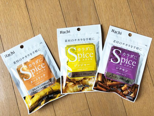 ハチ食品「カラダにSPICE」シリーズ
