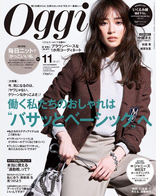 『Oggi(オッジ)』11月号に、Cセラムが掲載されました