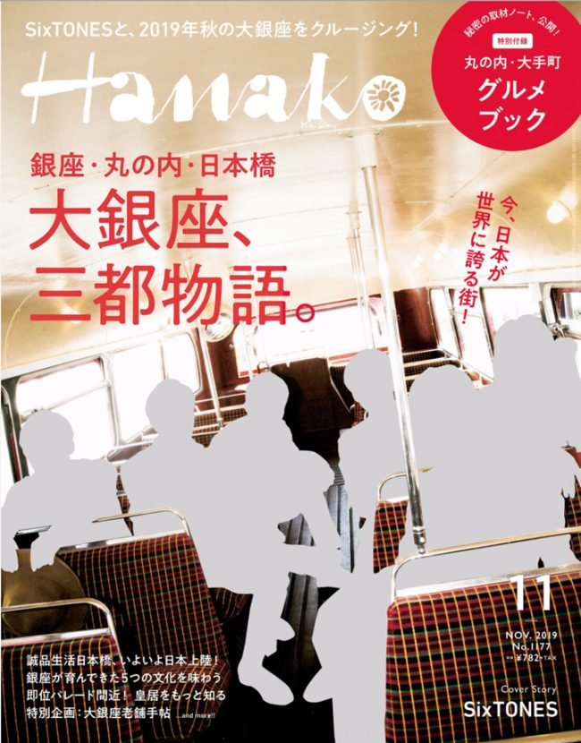 『Hanako(ハナコ)』11月号に、クレイウォッシュが掲載されました