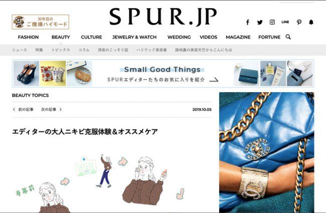 『SPUR.JP(シュプールドットジェイピー)』10月5日に、ニキビケア プログラムが掲載されました