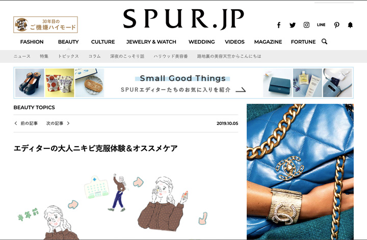 メディア掲載SPUR.JP−1