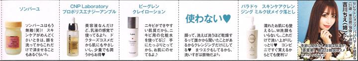 『姉ageha(アネアゲハ)』12月7日発売号に、ビーグレン製品が掲載されました