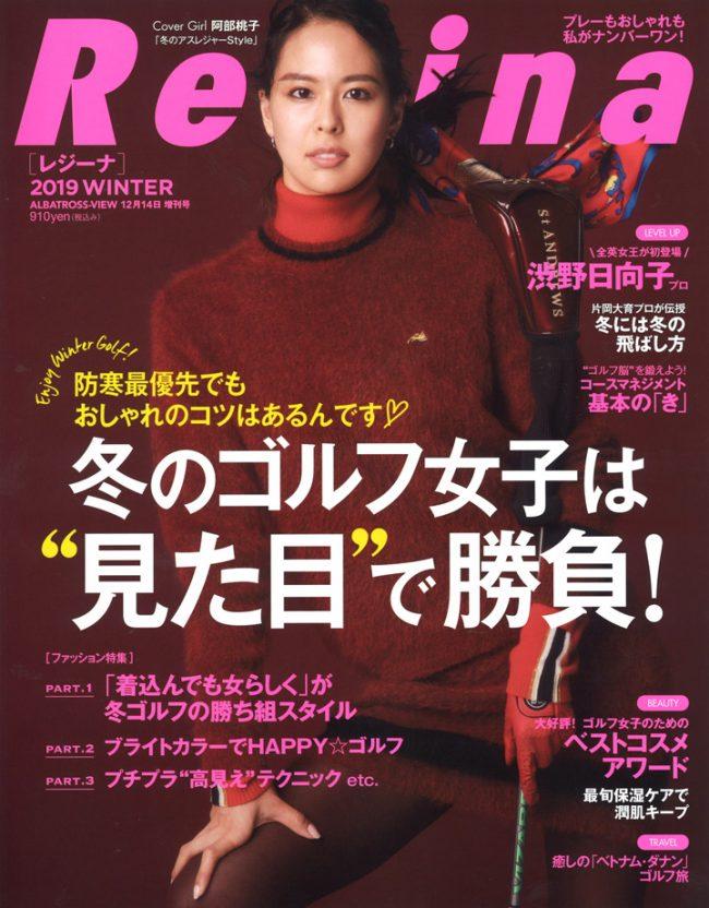 『Regina(レジーナ)』11月14日発売号に、エイジングケア トライアルセットが掲載されました