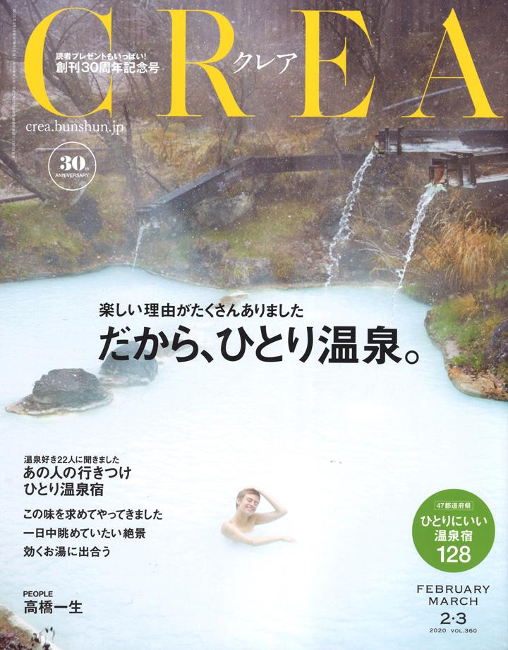 『CREA(クレア)』2・3月合併号に、SIMIホワイトが掲載されました