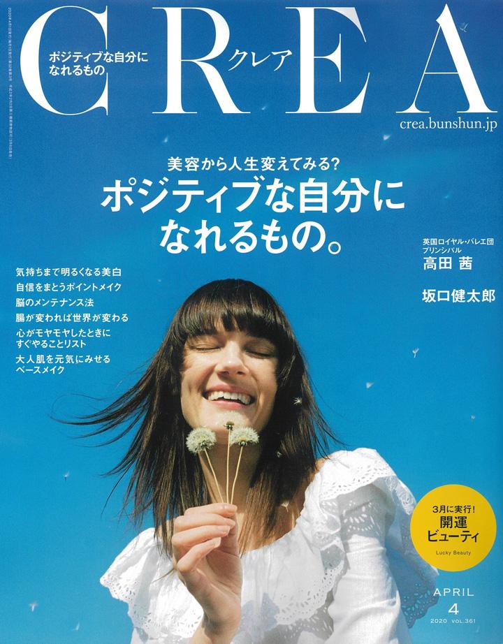 『CREA(クレア)』4月号に、Cセラムが掲載されました