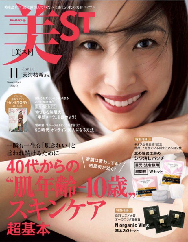 『美ST(美スト)』11月号に、QuSomeホワイトクリーム1.9が掲載されました