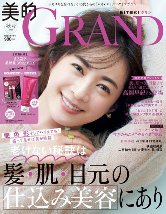 『美的 GRAND(グラン)』秋号に、Cセラムが掲載されました