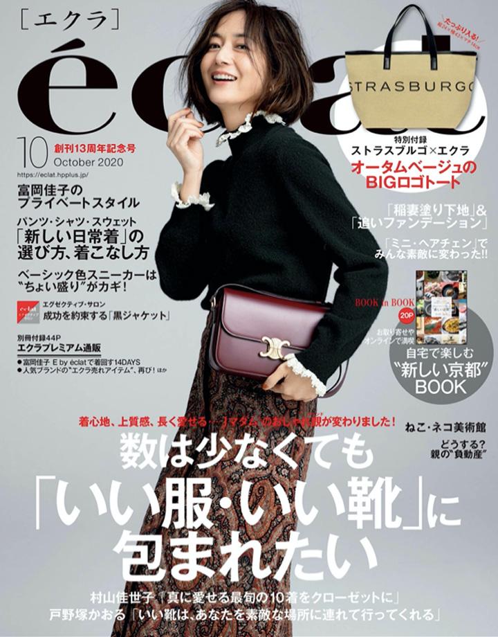 『éclat(エクラ)』10月号に、QuSomeリフトが掲載されました
