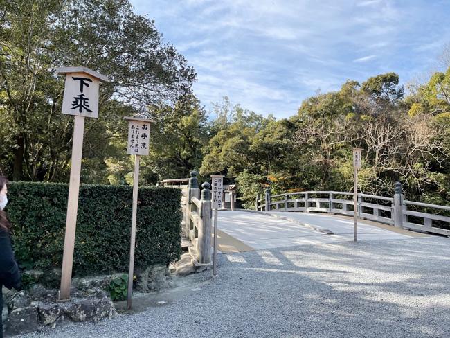 「外宮」の玄関口「表参道火除橋」。