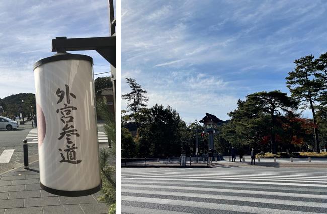 「神宮参道」の文字が!(左上)、大通りを渡れば目的地「外宮」(右上)。