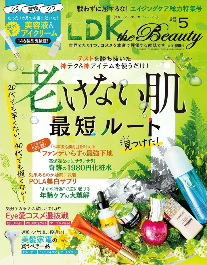 『LDK the Beauty(エル・ディー・ケー・ザ・ビューティー)』5月号に、Cセラムが掲載されました