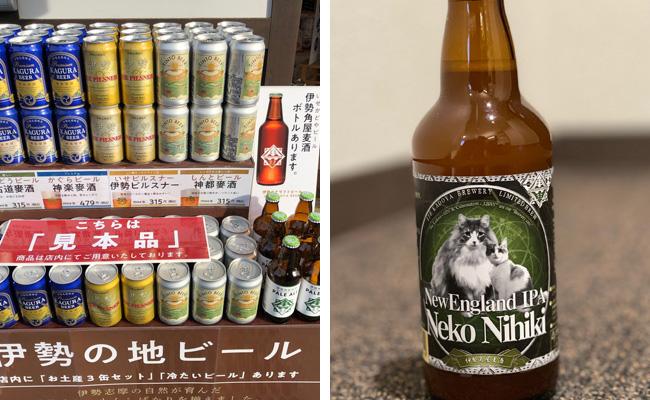 伊勢の地ビールとラベルも可愛い「Neko Nihiki(猫二匹)」。