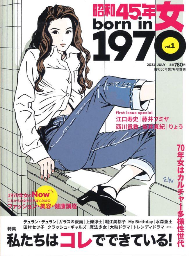 『昭和45年女・1970年女』に、 クレイウォッシュが掲載されました